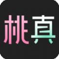 桃真v1.2.0