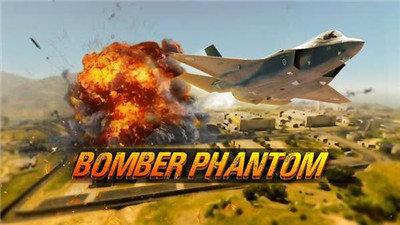 幻影超级轰炸机截图1