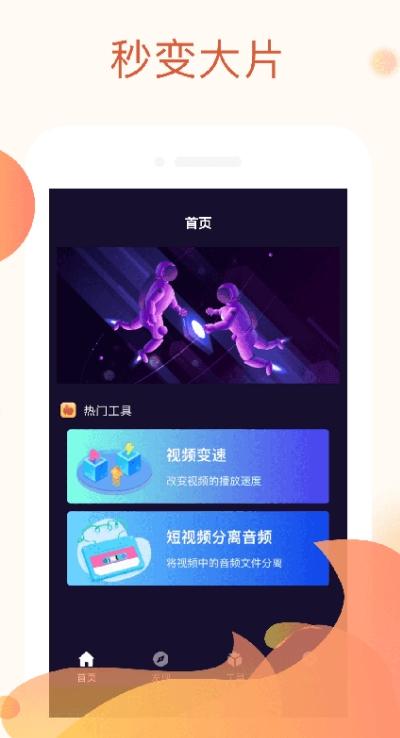 秋葵秘视app截图1