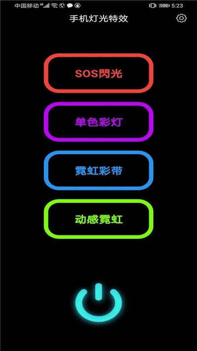 手机灯光特效软件截图2