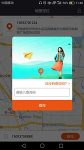 手机定位追踪找人截图0