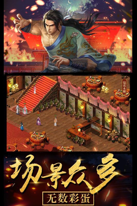 濡沫江湖游戏官方网站下载截图0