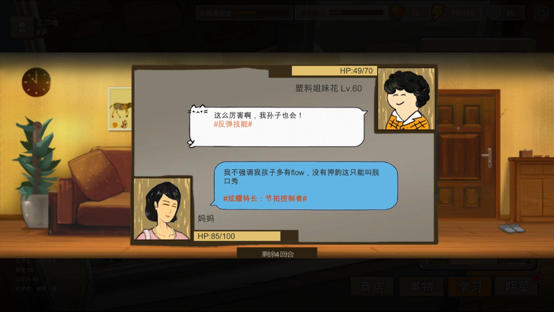 中国式家长截图2