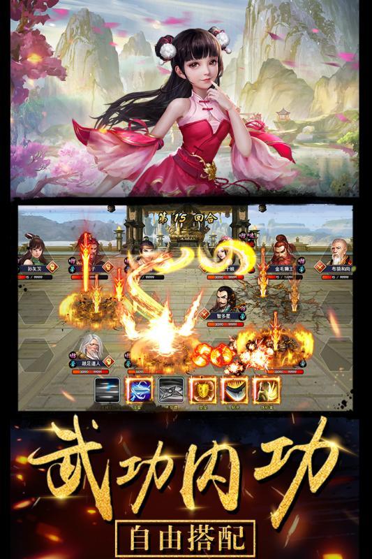 濡沫江湖游戏官方网站下载图片1