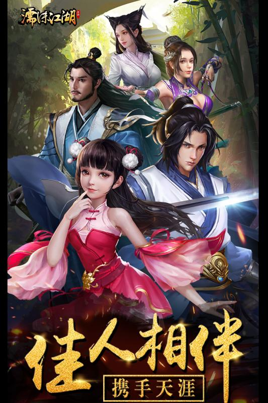 濡沫江湖游戏官方网站下载截图1