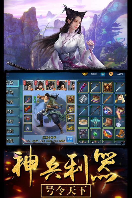 濡沫江湖游戏官方网站下载截图2