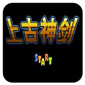 FC上古神剑