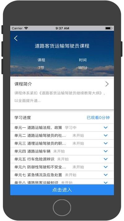 河北省机动车驾驶员培训公众服务截图2