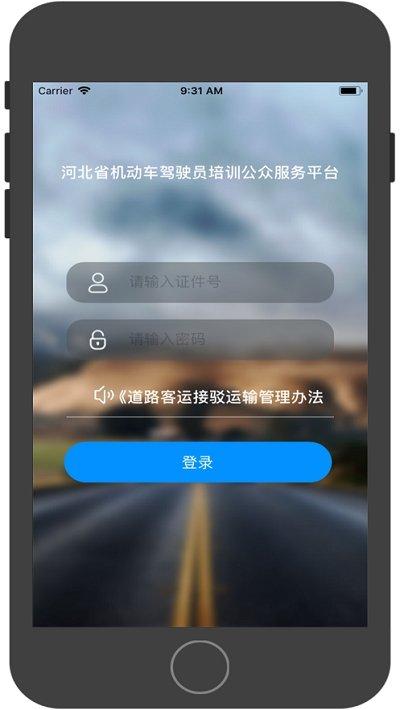 河北省机动车驾驶员培训公众服务截图1