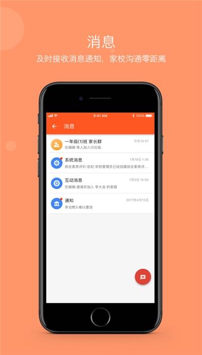 学乐云家校学生登录平台截图2