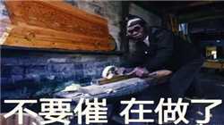 黑人抬棺材表情包截图1
