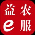 益农e服app软件下载