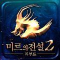 传奇4游戏官方网站