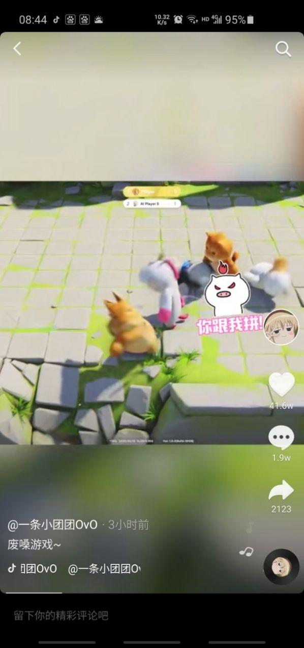 抖音团团玩的兔子打拳游戏安卓截图1