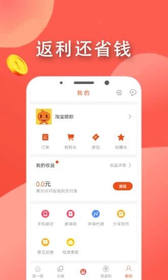 站街宝app截图2