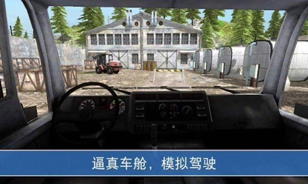 山地越野模拟驾驶