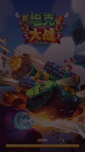 新坦克大战截图0
