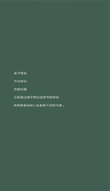 高三励志文字图片