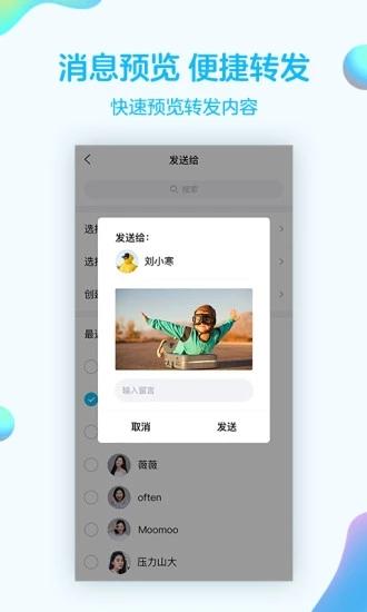 腾讯QQ iOS新截图1