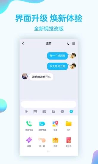 腾讯QQ iOS新截图0