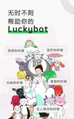 Luckybot助我