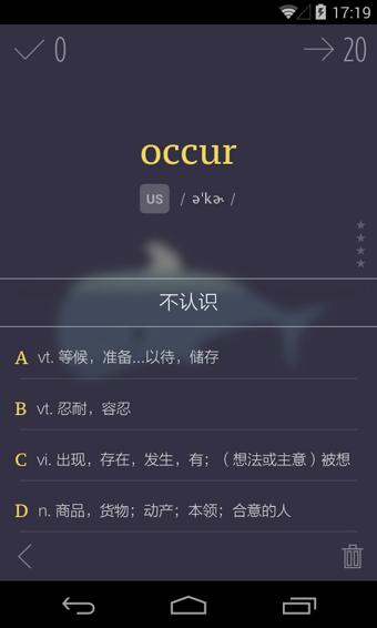 不背单词app截图4
