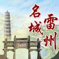 名城雷州app202