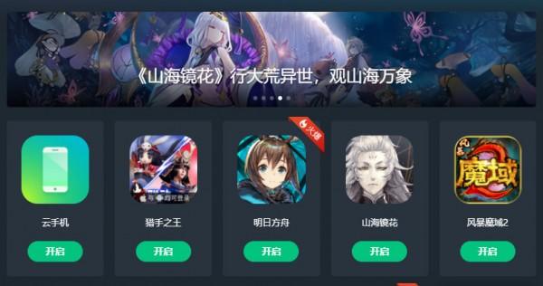 网易云游戏平台截图3
