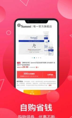 淘米客app截图1