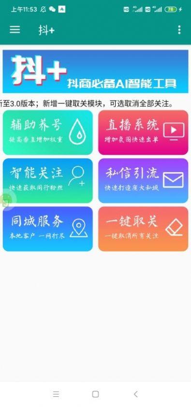抖+Pro app抖商截图0