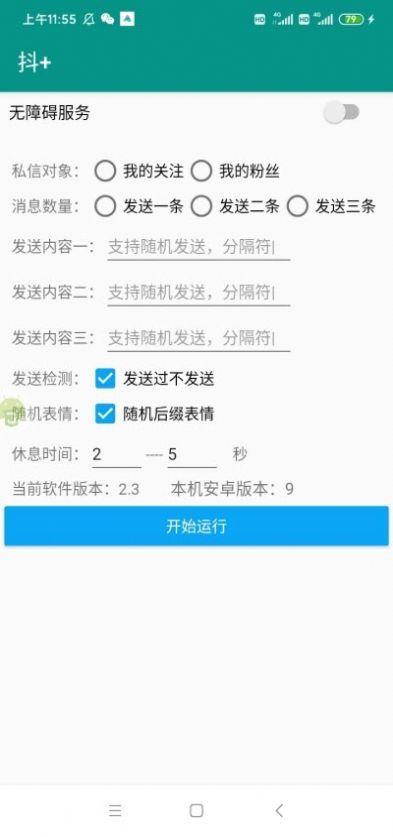 抖+Pro app抖商截图1