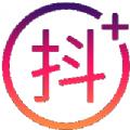 抖+Pro app抖商app抖商专业版免费下载 v1.0