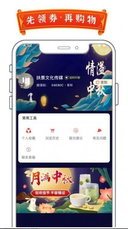 7优惠app截图0