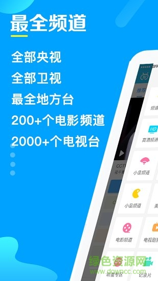 2020电视家app截图5