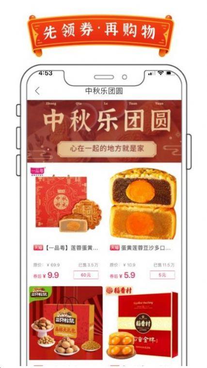 7优惠app截图1