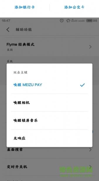 meizu pay(魅族支付软件)截图3