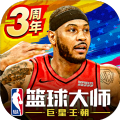 nba篮球大师礼包码激活兑换码领取2020