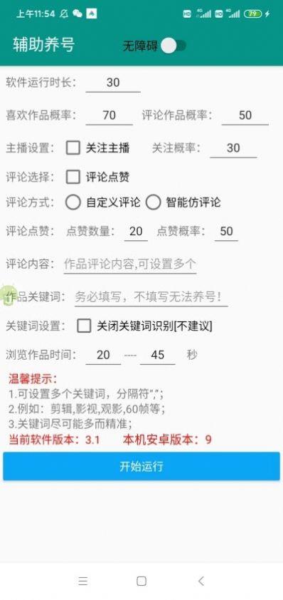 抖+Pro app抖商截图2