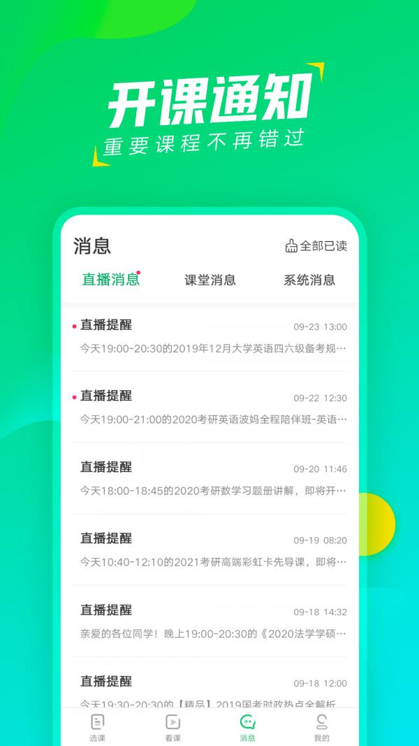 文都直播app截图3