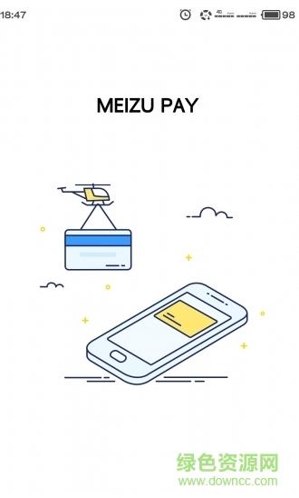 meizu pay(魅族支付软件)截图1