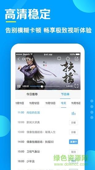 2020电视家app截图2