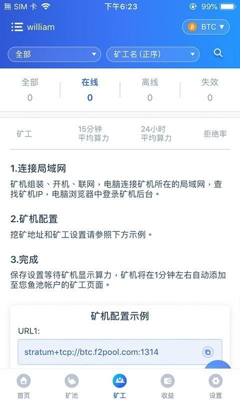 新加坡国际交易所reg.sgpexchange最新登录下载网址截图0