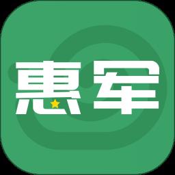 惠军生活服务平台