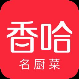 香哈菜谱app