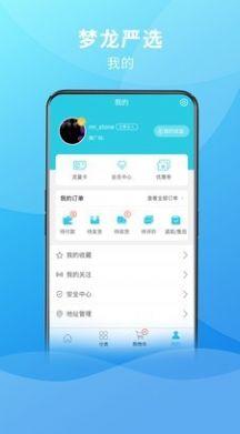 梦龙严选官方app截图2