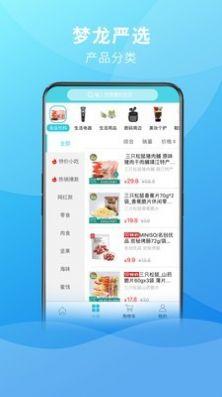梦龙严选官方app截图0