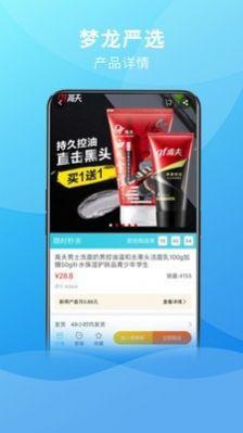 梦龙严选官方app