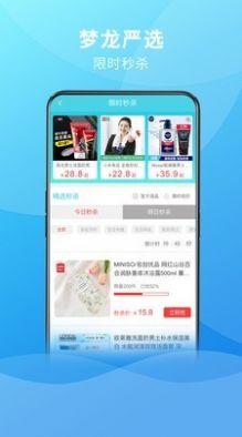 梦龙严选官方app截图1
