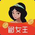 省钱购女王app