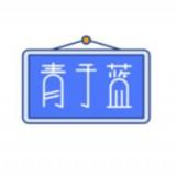 青于蓝app